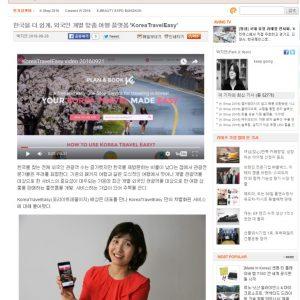 aving-news-article-koreaeasytravel
