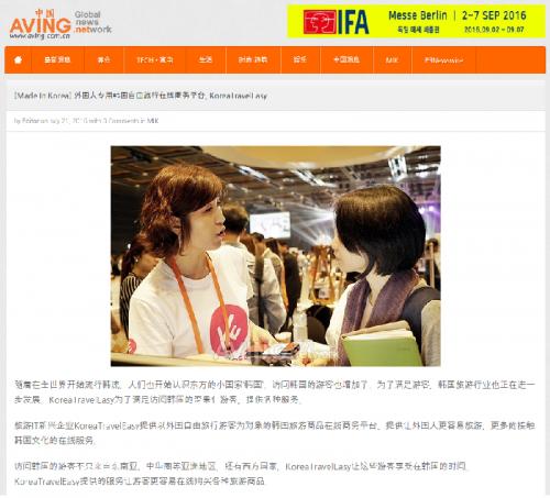 aving_made-in-korea_korea-travel-easy_one-stop-online-commerce-platform-of-korean-tourism-for-foreigners_zh