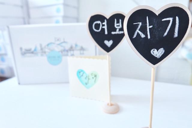 inspire-me-korea-heart chalkboard4