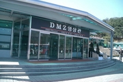 DMZ-theater-exhibition-hall
