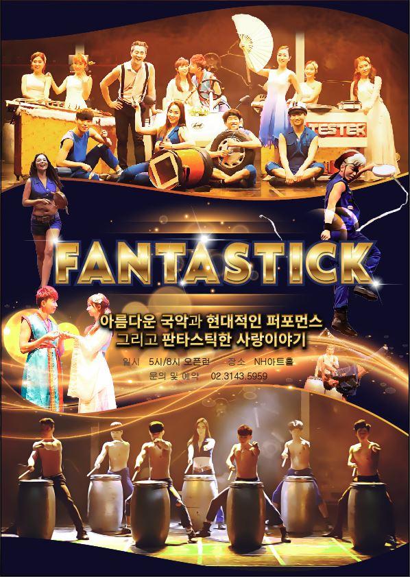 koreatraveleasy-fantastick-poster