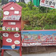 Busan Gamcheon Culture Village Map