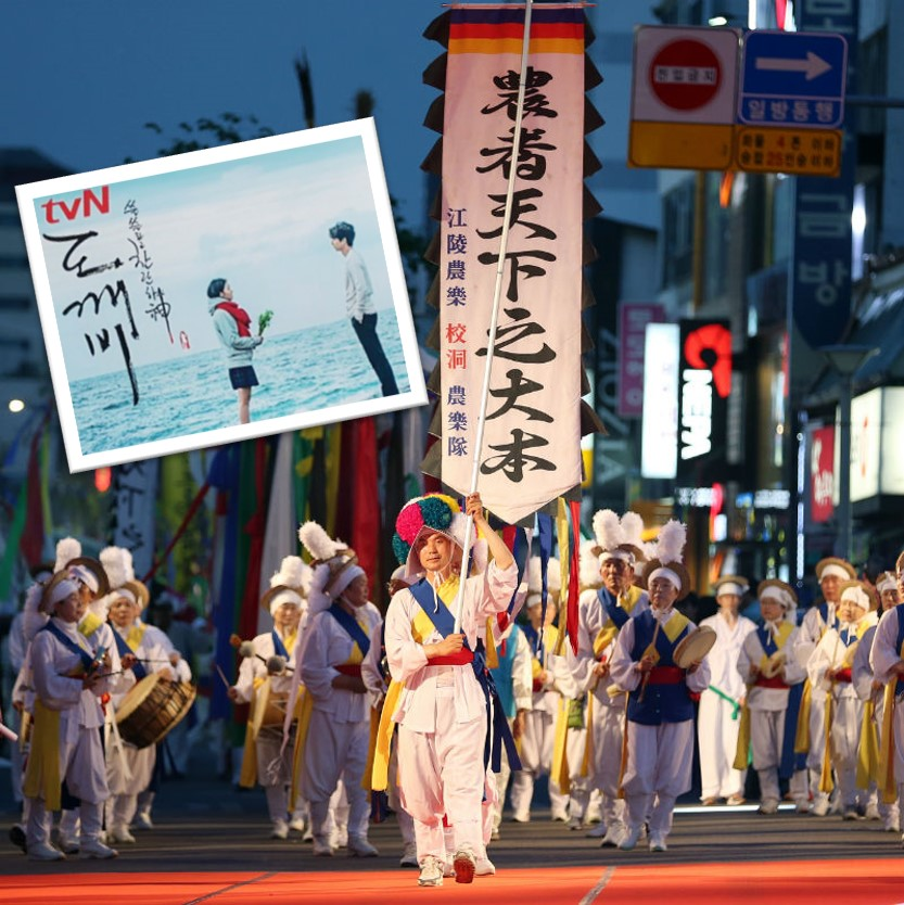 LIMITED TIME ONLY! May 27- Jun 3: Gangneung Danoje Korean traditional Festival and Korean Kdrama Goblin filming spot 1-day shuttle tour package | KoreaTravelEasy