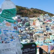 gamcheon-culture-village-view-art-sightseeing
