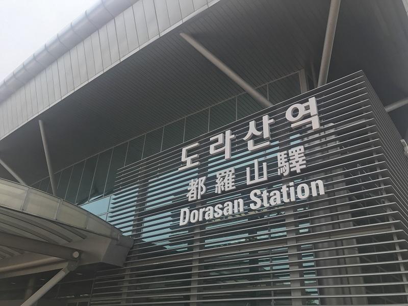 DMZ-Dorasan-station