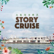 eland-cruise-one-day-seoul-han-river-gang