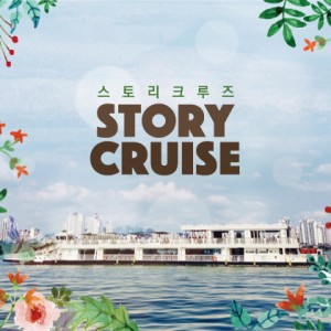 eland-cruise-one-day-seoul-han-river-gang