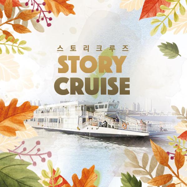 hangang-river-eland-cruise