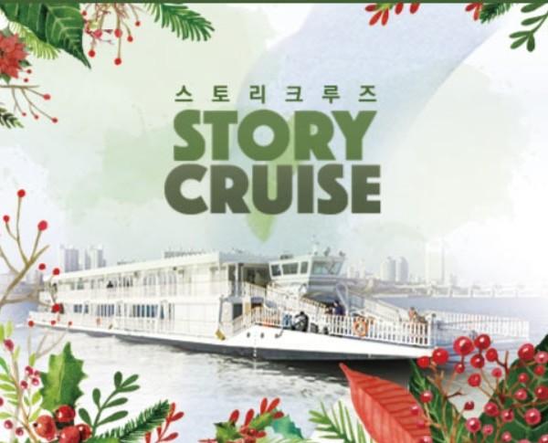 story-cruise-winter-hangang-river