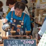 Gangneug_Coffee Festival_Roast_Drip