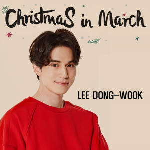 2018 03 christmas in march-lee dong wook