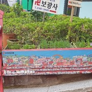 Gamcheon Cultural_Village Busan