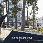 goblin-location-tour-gangneung-anmok-beach-coffee-street-sign