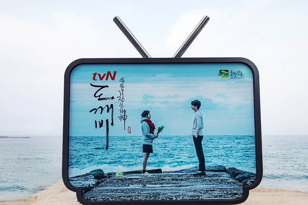 goblin-location-tour-gangneung-jumunjin-beach