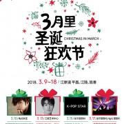 goblin-location-tour-k-pop-concert-chinese-flyer