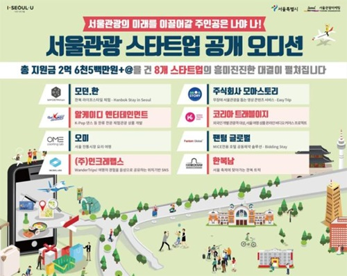seoul travel startup audition