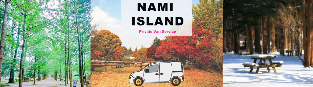 Around Seoul Tour – PRIVATE Car and Driver – Nami island, Paju and all around Seoul (Tourguide option) | KoreaTravelEasy