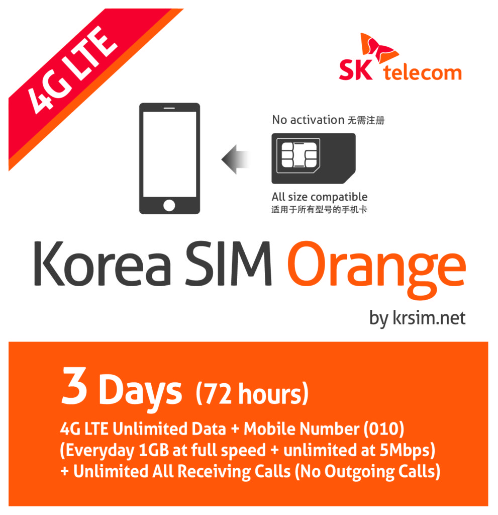 Premium Prepaid Korea Orange Data Sim Card With A Korean