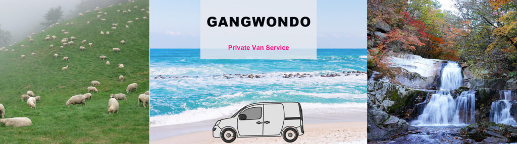 Gangwondo Tour – PRIVATE Car and Driver –  Gangneung, Mt. Seorak, Sheep Farm, PyeongChang (Tourguide option) | KoreaTravelEasy