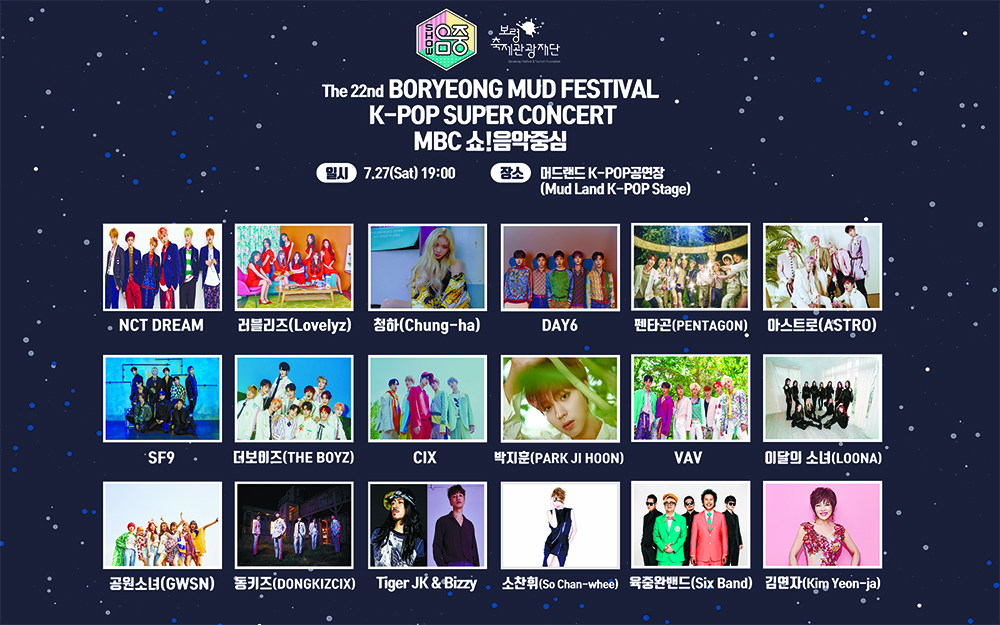 Boryeong Mud Festival 2019 with Kpop Concert- The line up