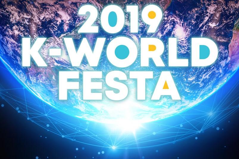 2019 K-World Festa Kpop Opening Concert (Aug 15-16)