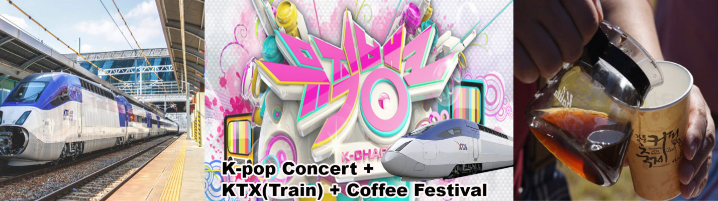 KoreaTravelEasy-Music bank in gangneung K pop concert and coffee festival ktx