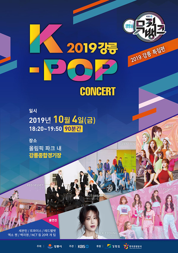 gangneung coffee festival k-pop concert music bank lineup poster