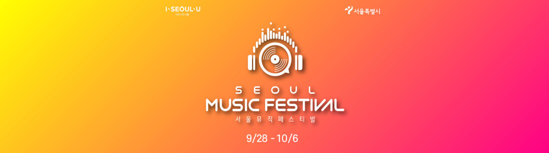 Seoul Music festival 2019 SMUF