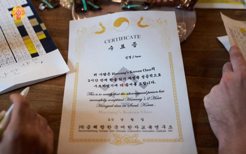 certificate-hangeul-class