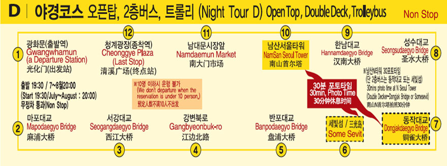 Night-Course seoul city tour bus