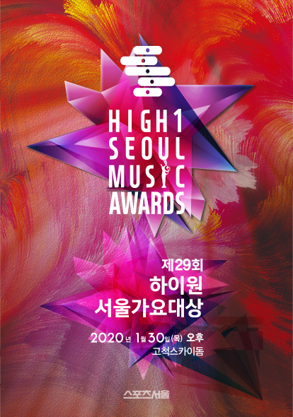 seoul music awards poster