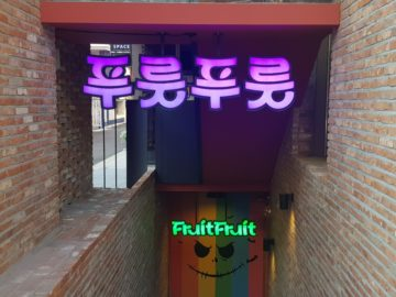 fruits museum entrance