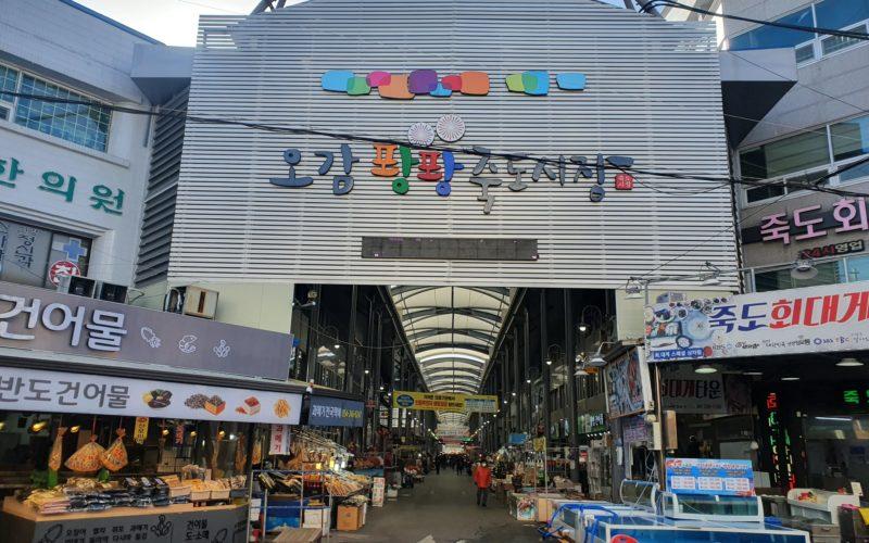 pohang jukdo market gate