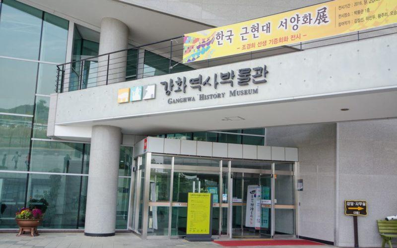 Ganghwa History Museum1