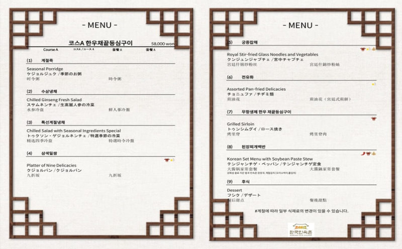 folk village menu