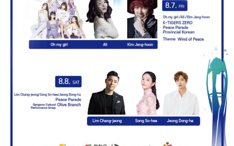 pyeongchang-peace-music-concert-line-up