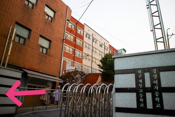 Daegu Jeil High School → Daeseong Elementary School