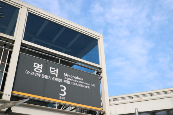 Myeongdok Station Exit 3