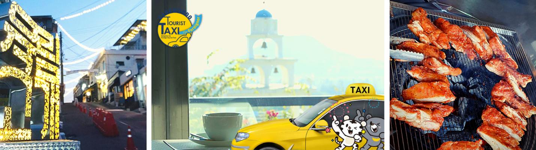 Gangwon Taxi Tour_Chuncheon