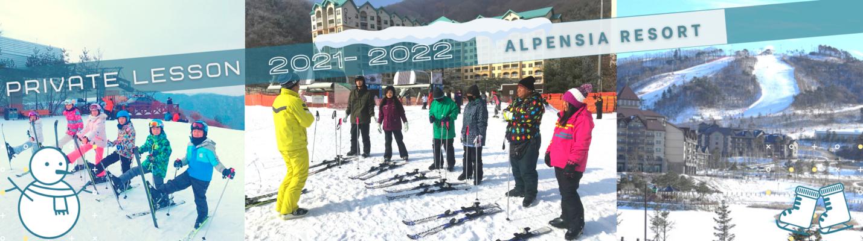 Alpensia Resort Lesson